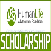 Human Life Advancement Foundation Scholarships 2017 for National / International Students in Malaysia